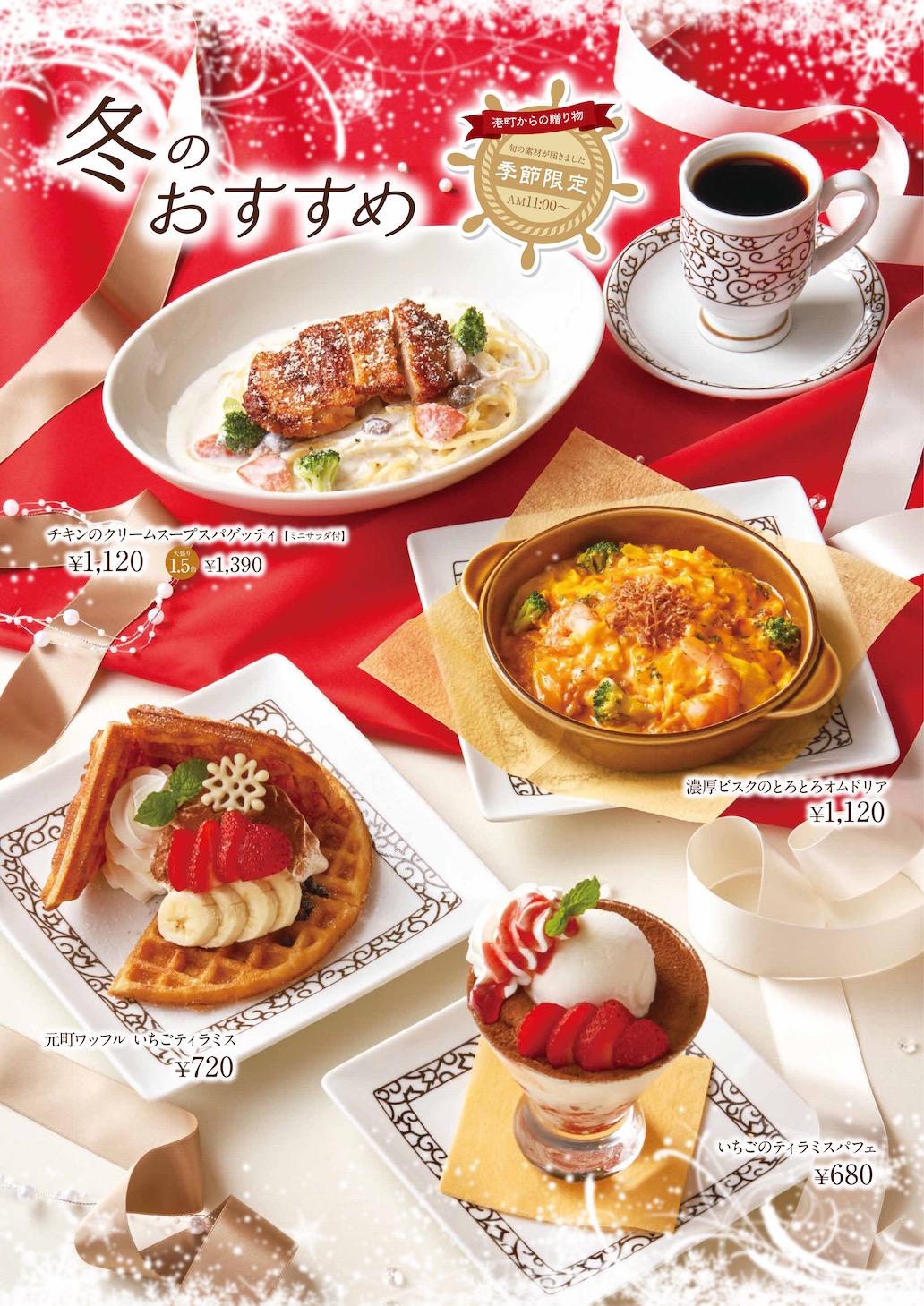 元町珈琲 冬の味覚をお届けします