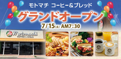 Motomachi COFFEE&BREAD愛知扶桑店 グランドオープン