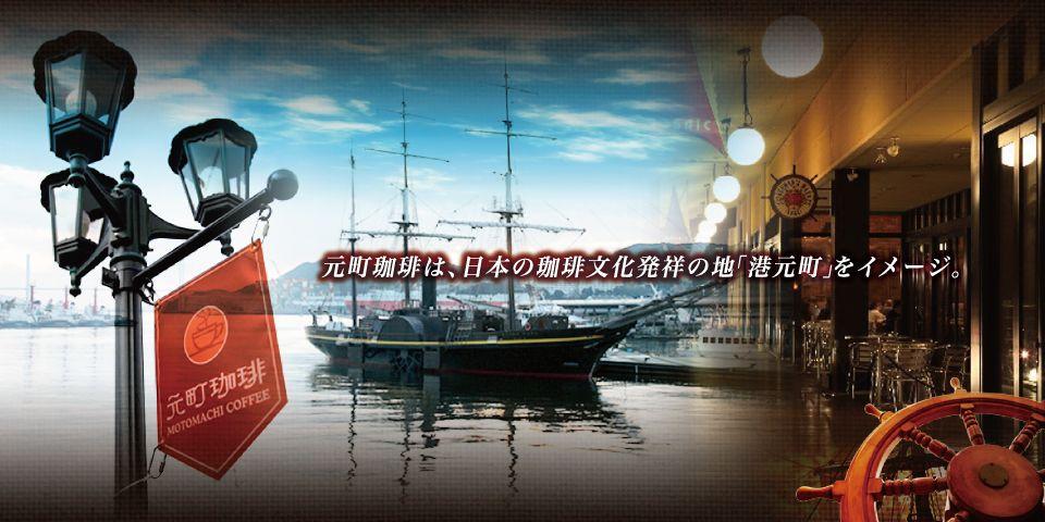 元町珈琲は、日本の珈琲文化発祥の地、「港元町」をイメージ。