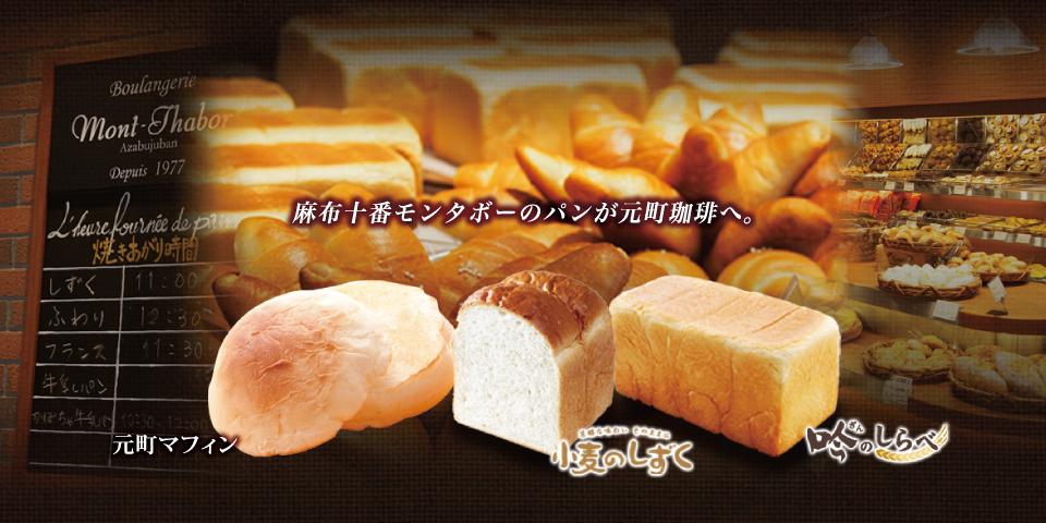 麻布十番モンタボーのパンが元町珈琲へ。