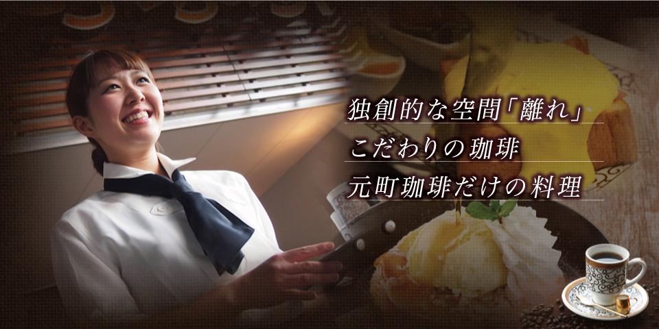 独創的な空間「離れ」こだわりの珈琲 元町珈琲だけの料理