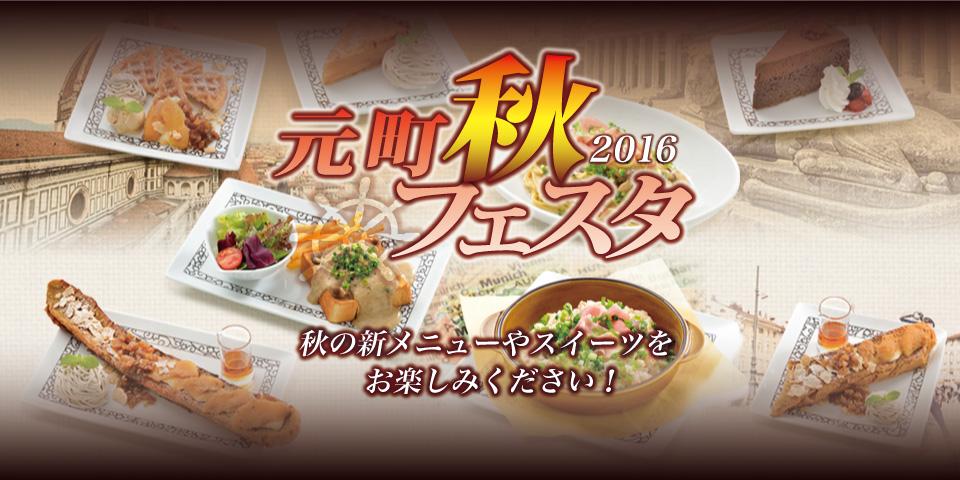 季節限定のフェアメニュー 元町秋フェスタ