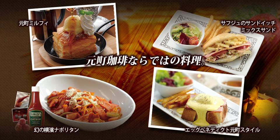 料理 幻の横濱ナポリタン 黒船ふれんち