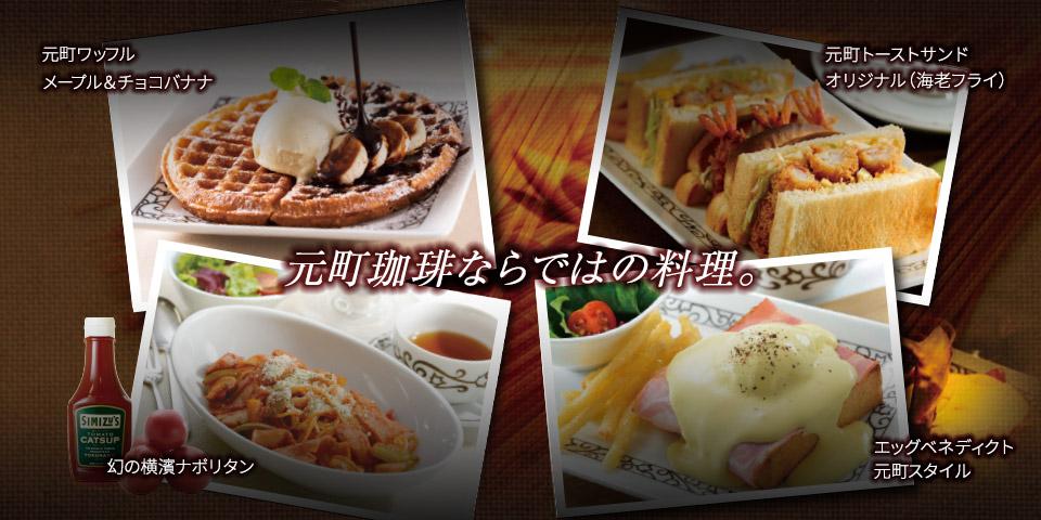 料理 幻の横濱ナポリタン 元町ミルフィ