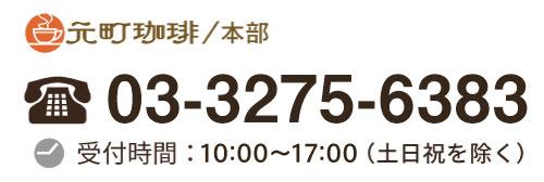 0120270630 受付時間:9:00〜18:00