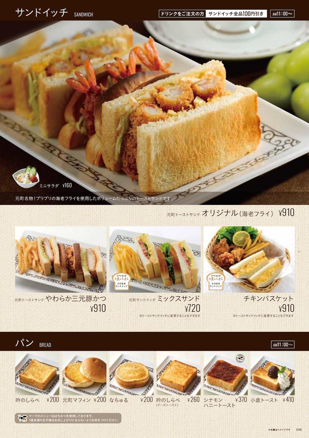 サンドイッチ&パン