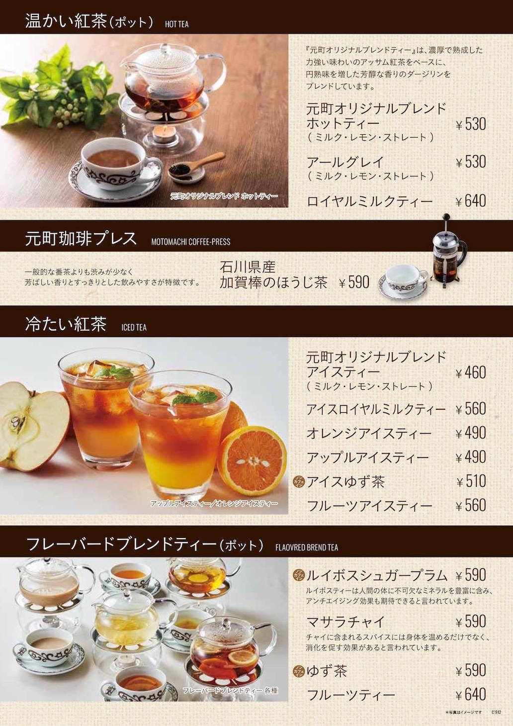 温かい紅茶イメージ