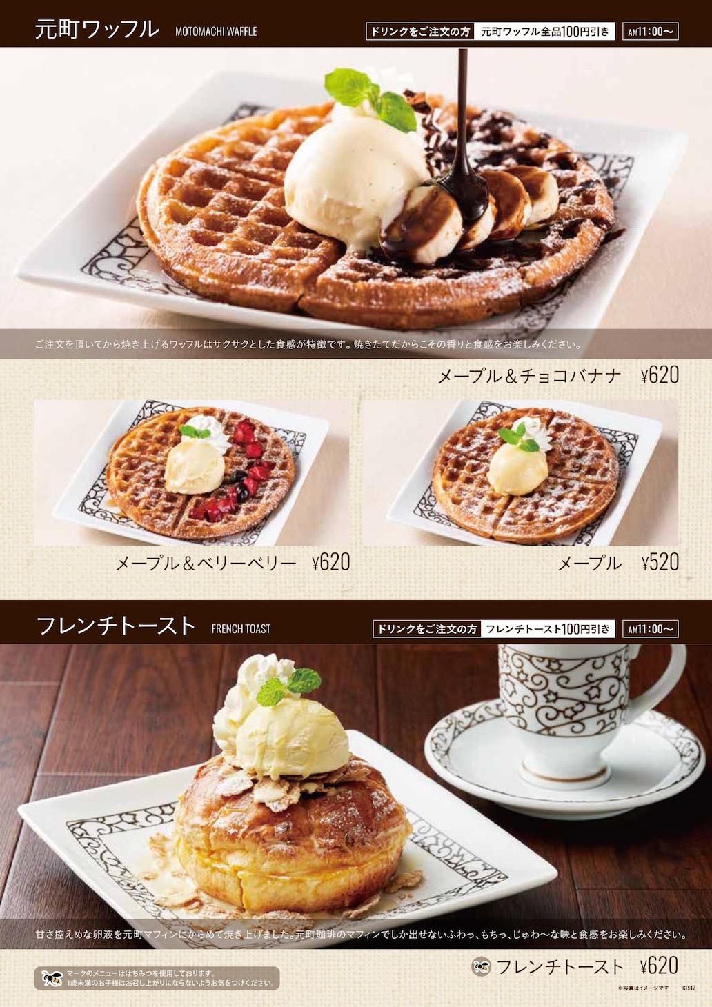 元町ワッフル&フレンチトーストイメージ